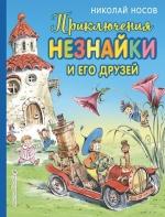 Рекомендуем новинку – книгу «Приключения Незнайки и его друзей»
