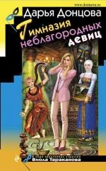Донцова Д.А.. Гимназия неблагородных девиц