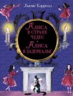 Кэрролл Л.. Алиса в Стране чудес. Алиса в Зазеркалье (ил. И. Казаковой)