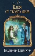 Елизарова Е.Б.. Ключ от твоего мира