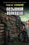 Савицкий Г.В.. Позывной «Волкодав»