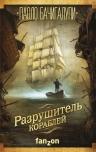 Бачигалупи П.. Разрушитель кораблей