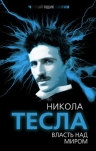 Тесла Н.. Власть над миром