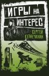 Кузнечихин С.Д.. Игры на интерес