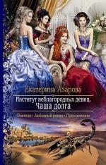 Азарова Е.. Институт неблагородных девиц. Чаша долга