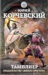 Корчевский Ю.Г.. Тамплиер. Предательство Святого престола