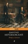 Мережковский Д.С.. Петр и Алексей