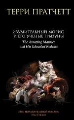 Рекомендуем новинку – книгу «Изумительный Морис и его ученые грызуны»
