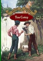 Твен М.. Том Сойер: Приключения Тома Сойера. Том Сойер за границей. Том Сойер — сыщик