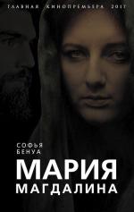 Бенуа С.. Мария Магдалина. Тайная супруга Иисуса Христа