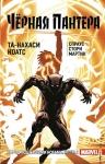 Коатс Т.-Н., Спраус К.. Чёрная Пантера: Народ под нашими ногами. Книга 2