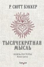 Бэккер Р.С.. Князь Пустоты. Книга третья. Тысячекратная Мысль