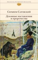 Саровский С.. Духовные наставления и пророчества