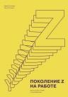 Стиллман Д., Стиллман И.. Поколение Z на работе. Как его понять и найти с ним общий язык