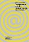 Александров В.. Стратегия email-маркетинга. Эффективные рассылки для вашего бизнеса