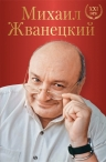 Жванецкий М.М.. Михаил Жванецкий. XXI век