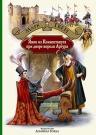 Рекомендуем новинку – книгу «Янки из Коннектикута при дворе короля Артура»