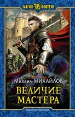 Михайлов М.. Величие мастера