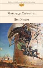 Сервантес М. де. Дон Кихот