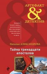 Александрова Н.Н.. Тайна тринадцати апостолов