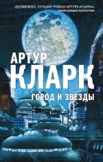 Кларк А.. Город и Звезды
