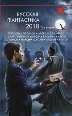 Гелприн М., Логинов С., Бачило А.Г.. Русская фантастика-2018. Том второй
