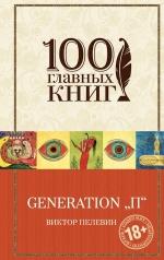 Пелевин В.О.. Generation «П»