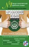 Смарт Дж., Альторфер Ф.. Арабский язык. Полный курс. Учу самостоятельно (+CD)