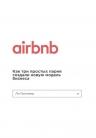 Галлахер Л.. Airbnb. Как три простых парня создали новую модель бизнеса