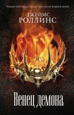 Роллинс Дж.. Венец демона