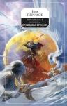 Перумов Н.Д.. Гибель Богов-2. Книга шестая. Прошедшая вечность