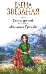 Рекомендуем новинку – книгу «Долина драконов. Магическая Практика»