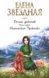 Звездная Е.. Долина драконов. Книга первая. Магическая Практика