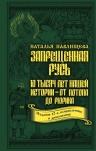 Павлищева Н.П.. Запрещенная Русь. 10 тысяч лет нашей истории – от Потопа до Рюрика