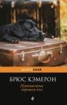 Кэмерон Б.. Путешествие хорошего пса