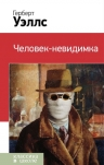 Уэллс Г.Дж.. Человек-невидимка