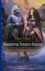 Рекомендуем новинку – книгу «Фаворитка Темного Короля»