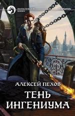 Пехов А.Ю.. Тень ингениума