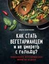 Землякова О.. Как стать вегетарианцем и не умереть с голоду?