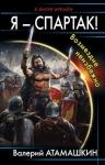 Атамашкин В.В.. Я – Спартак! Возмездие неизбежно
