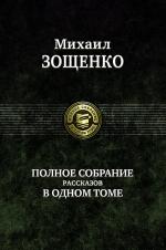 Зощенко М.М.. Полное собрание рассказов в одном томе