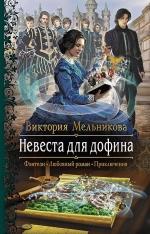 Мельникова В.. Невеста для дофина