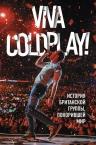 Роуч Мартин. Viva Coldplay! История британской группы, покорившей мир