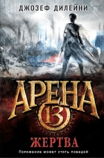 Рекомендуем новинку – книгу «Арена 13. Жертва»