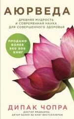 Рекомендуем новинку – книгу «Аюрведа. Древняя мудрость и современная наука»