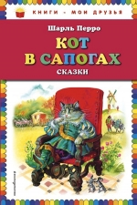 Перро Ш.. Кот в сапогах. Сказки (ил. А. Власовой)
