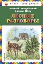 Ливеровский А.А., Шим Э.Ю.. Лесные разговоры (ил. М. Белоусовой)