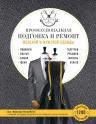 Франсуа-Кэмпбелл Дж.. Профессиональная подгонка и ремонт женской и мужской одежды