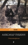 Пушкин А.С.. Стихотворения