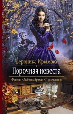 Крымова В.В.. Порочная невеста